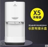 自動酒精消毒機 1500ML大容量 220V噴霧消毒器 殺菌凈手器 壁掛/桌上型 好樂匯