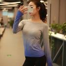 運動上衣女長袖漸變速干健身T恤瑜伽服修身【步行者戶外生活館】