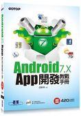 Android 7.x APP開發教戰手冊