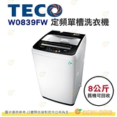 含拆箱定位+舊機回收 東元 TECO W0839FW 定頻 單槽 洗衣機 8kg 公司貨 不鏽鋼內槽 5種洗衣行程