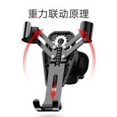 重力感應車載手機支架出風口卡扣式支撐架