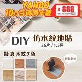 DIY仿木紋地貼 地板貼 超耐磨地貼 PVC地板 裝修 加贈4片【免運】塑膠地板-36片 阻燃防水【Q005-36】