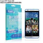 X_mart HTC Desire 820 強化 0.26mm耐磨防指紋玻璃貼