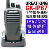 ◤IP67防水防塵等級◢GREAT KING GK-IP67 免執照 無線電對講機 GKIP67