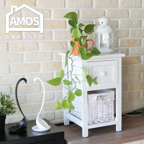 床頭櫃/置物櫃/收納櫃【DAA042】鄉村單抽竹籃置物櫃(1入)Amos