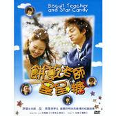 韓劇 - 餅乾老師星星糖DVD (全16集) 孔曉振/孔柳/金多賢