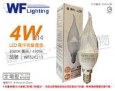 舞光 LED 4W 3000K 黃光 E14 全電壓 拉尾清面 羅浮宮 蠟燭燈 _ WF520213