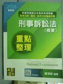【書寶二手書T7/進修考試_PFN】刑事訴訟法(概要)_羅律師_4/e