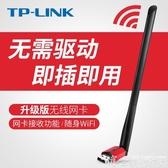 熱賣無線網卡wifi信號接收器無限網絡TL-WN726N千兆雙頻5g隨身360WI-FI7月特惠