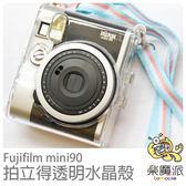 富士 INSTAX MINI 90 拍立得相機 透明水晶殼 另售MINI8相機包束口袋