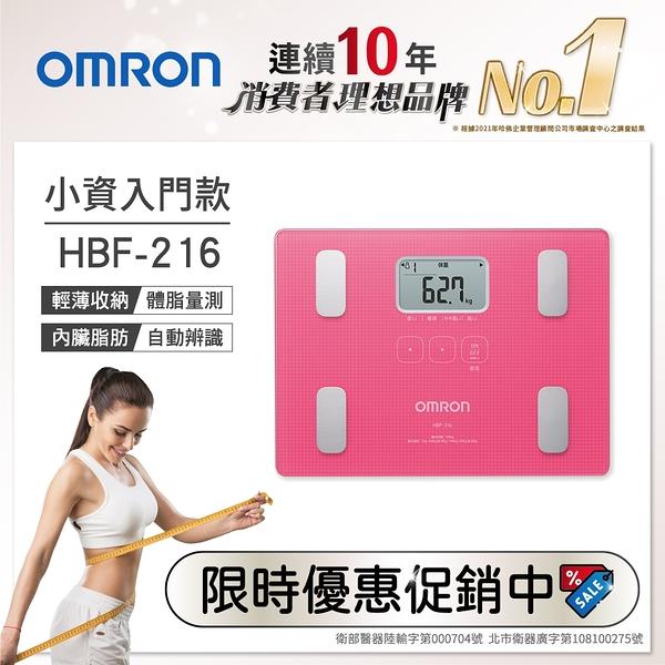 OMRON 歐姆龍 HBF-216 體重體脂計 粉色 (HBF-212 升級版)