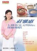 (二手書)莊雅惠:七種常見文明病的保健藥