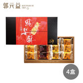 【郭元益】百匯鳳梨酥4盒