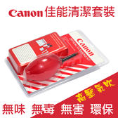 攝彩@Canon 佳能 清潔套裝 七合一 清潔液 清潔棒 軟毛刷 拭鏡布 鏡頭紙 吹球