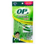 OP環保舒適手套(耐用一般型) M【愛買】