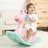 快速出貨-啟啟兒童搖搖馬塑膠寶寶騎馬玩具女孩搖馬帶音樂嬰兒搖椅大號木馬【限時八九折】