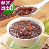 艾其肯 紫米紅豆桂圓粥 10入組【免運直出】