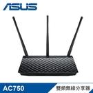 【ASUS 華碩】RT-AC53 AC750 雙頻無線路由器 【贈USB充電頭】