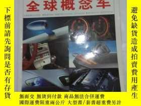 二手書博民逛書店罕見汽車雜誌全球概念車Y224216 中國物價出版社 出版200