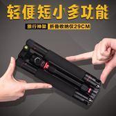 三腳架便攜單眼照相機攝影支架雲臺配件手機直播三角架ATF 三角衣櫃