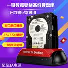 USB2.0外接硬碟盒IDE/SATA2.5/3.5吋串口並口行動硬碟座一鍵備份雙盤使用