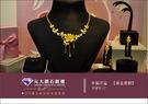 ☆元大鑽石銀樓☆『幸福洋溢』結婚黃金套組 *項鍊、手鍊、戒指、耳環*