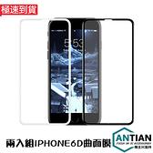 買一送一 iPhone SE 11 Pro Xs Max 6D曲面 滿版 X XR 6s 7 8 plus 保護膜 高清 玻璃膜 螢幕保護貼