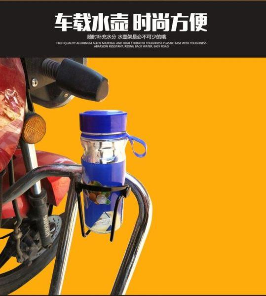 山地車騎行水壺架隨意掛摩托車保險桿水杯架自行車奶茶飲料水瓶托