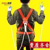 高空作業安全帶全身五點式施工戶外安全繩電工耐磨空調國標保險帶父親節促銷
