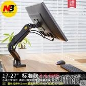 電腦顯示器支架桌面台式屏幕萬向旋轉增高架子萬能無孔底座壁掛NB DF