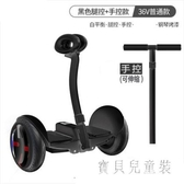 智慧電動平衡車 兒童雙輪帶扶桿代步車 成人兩輪體感平行車 CJ4583『寶貝兒童裝』