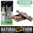Pet's Talk~紐西蘭Natural Farm100%純天然牛肉捲棒-60g