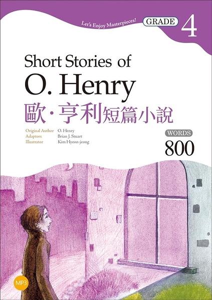(二手書)歐.亨利短篇小說 Short Stories of O. Henry【Grade 4經典文學讀本】二..