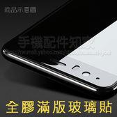 【全屏玻璃保護貼】ASUS ZenFone 4 ZE554KL Z01KDA 5.5吋 手機高透滿版貼/鋼化膜/硬度強化防刮保護膜-ZZ