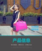 (黑五好物節)旅行包女手提包行李袋防水折疊行李包大容量旅游包男式便攜行李袋