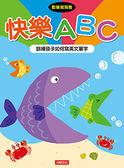 動筆寫寫看:快樂ABC【練習本】