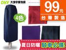 G-521 台灣製 素色遮陽裙 防風 防曬 防走光 工作裙 騎車必備 MIT特價款