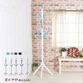 【DIJIA】天然木實木炫彩衣帽架HA-01(藍)