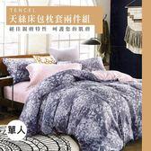 天絲/專櫃級100%.單人床包枕套兩件組.悠然(紫)/伊柔寢飾