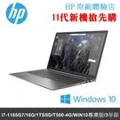 HP ZBOOK15G8 3G6K8PA...