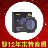 【雙12特賣】NISI 耐司 V6 方型濾鏡支架 100mm (V5改款)100x150mm (公司貨)