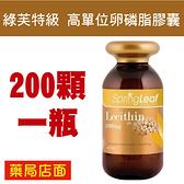 綠芙特級 高單位卵磷脂膠囊(200顆/瓶) 元氣健康館