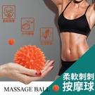 金德恩 台灣製造 柔軟刺刺按摩球/筋膜球/刺刺球