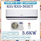 【良峰】★CSPF機種★ 更節能更省電 3.5kw 5-7坪一對一分離式冷氣《RXI-362CT/RXO-362CT》