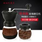 【快出】研磨機玻璃咖啡磨豆機 手動磨粉機 手搖便攜式可水洗咖啡豆研磨機穀物