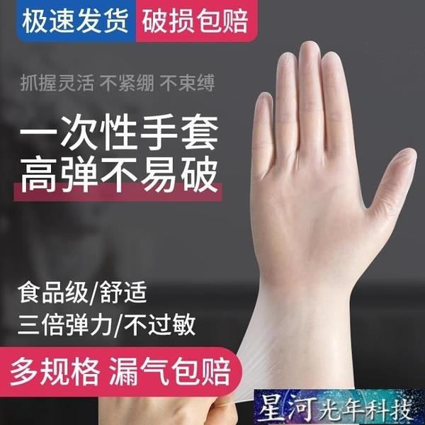 一次性手套 藍色橡膠乳膠手套一次性加厚丁腈pvc手套100只手套TPE 星河光年