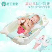 兒童浴盆嬰兒洗澡網新生兒洗澡防滑浴網寶寶洗澡神器浴盆支架沐浴 LH3154【3C環球數位館】