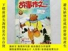 二手書博民逛書店Q022924罕見故事作文·低年級版2013年第11期(總第616期)Y259056