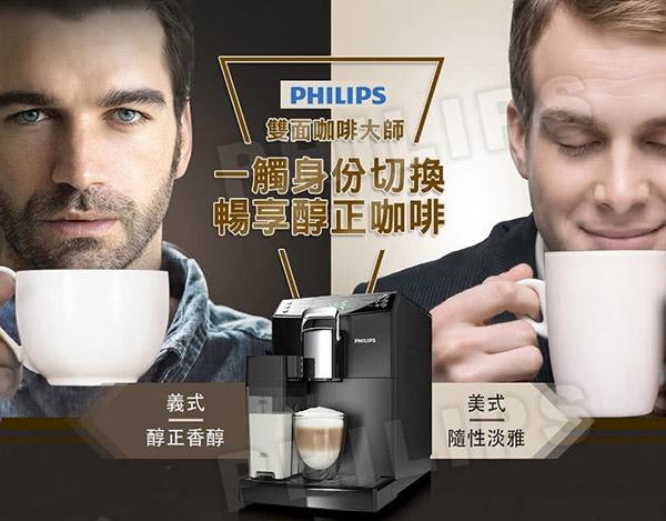 《團購優惠》Philips Saeco HD8847 飛利浦 全自動 義式咖啡機 (CP值最高機種優於EP3246)