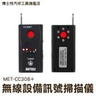 防偷拍 查找針孔攝影機 反竊聽 防監聽設備 監控GPS定位掃瞄無線信號探測器 防竊聽 防定位反跟蹤